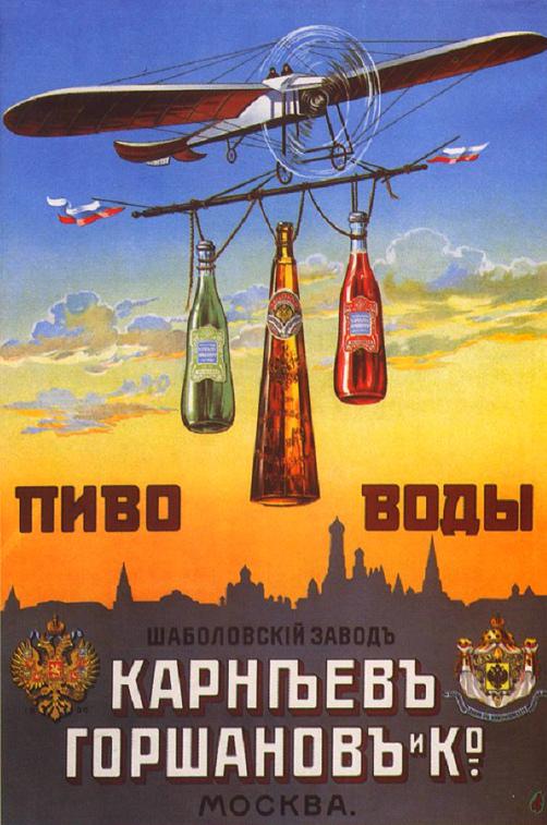 Корнеев и Горшанов (плакат с изображением самолета, несущего бутылки)