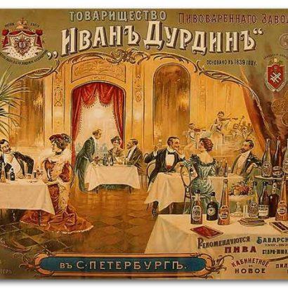Рекламный плакат пивоваренного завода Ивана Дурдина