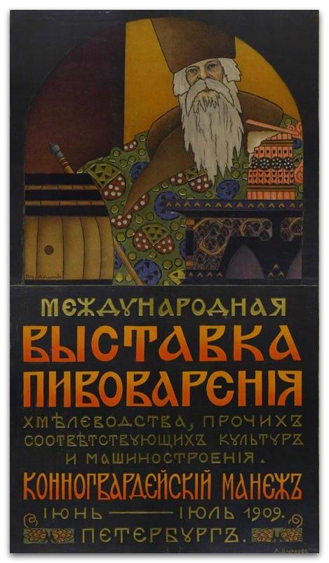 1 июля 1909. Плакат международной выставки пивоварения в Петербурге