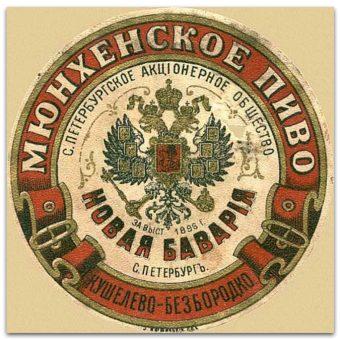 """пивная этикетка пива """"Новая Бавария"""" после выставки 1896 года"""