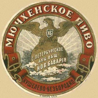 """пивная этикетка пива """"Новая Бавария"""" до выставки 1896 года"""