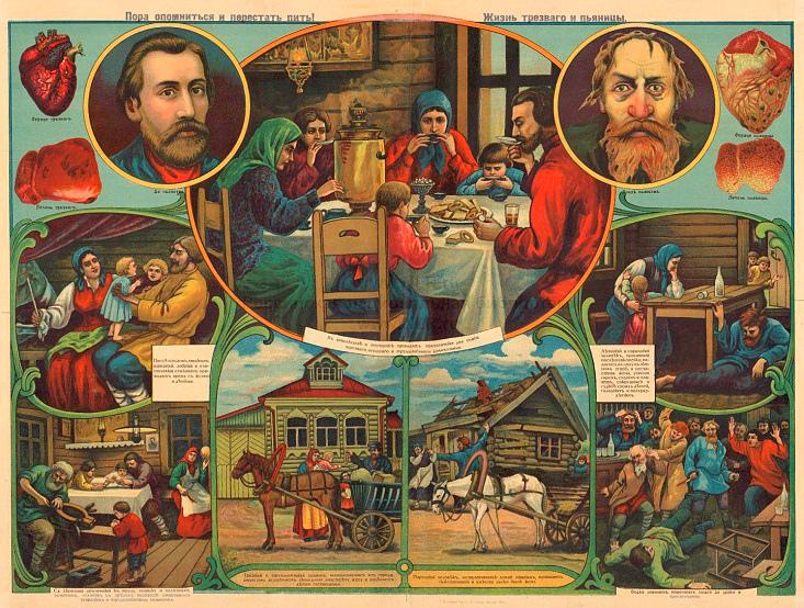 Плакат за трезвый образ жизни в царской России