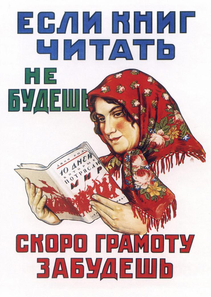 Плакат в поддержку грамотности в России
