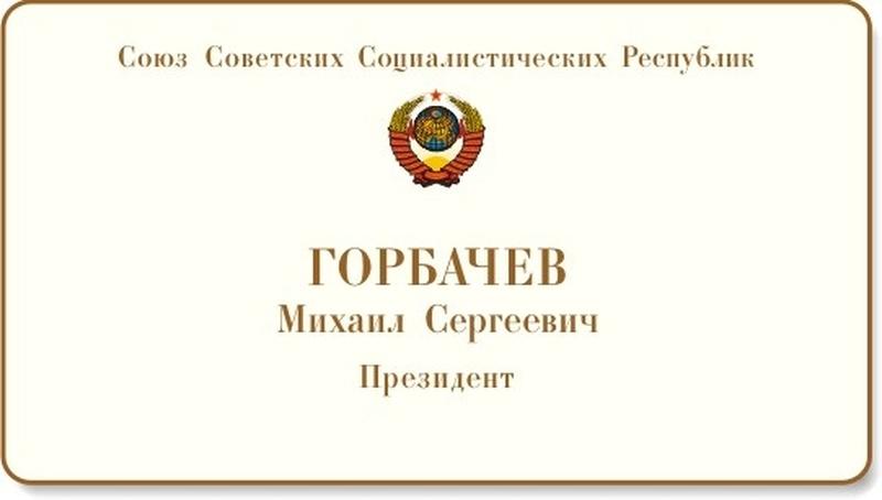 визитка Михаила Горбачева