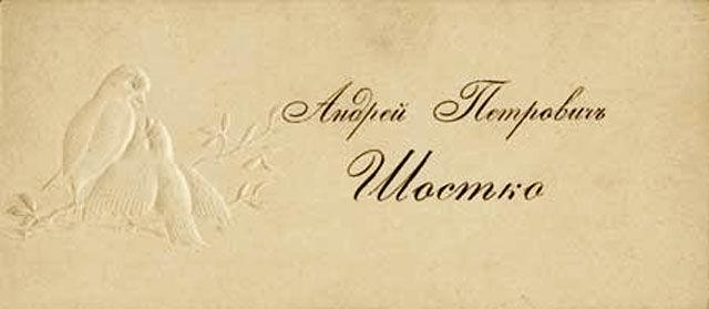 визитка с конгревом