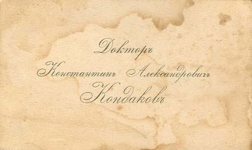 визитка врача в царской России