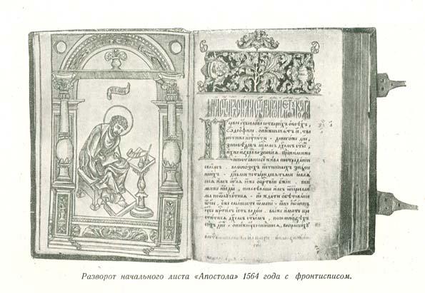 """Книга """"Апостол"""". 1564 год. Разворот начального листа"""