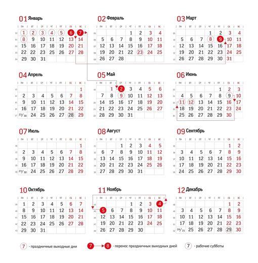 Kalendar_prazdniki_2018_NEW