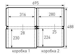 Коробки из однослойного картона 230x316x28 + 224x280x25 для книг