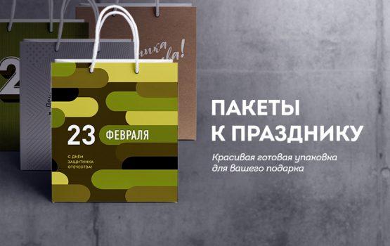 Бумажные пакеты к 23 февраля от типографии EGF (Еврографика)