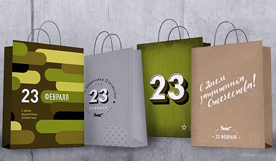 Пакеты к 23 февраля
