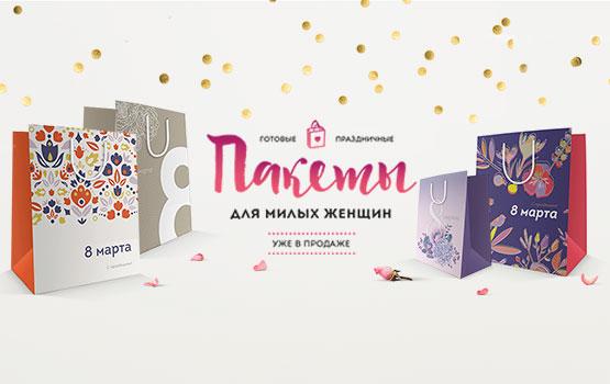 Купить готовые бумажные пакеты к 8 марта можно в типографии EGF (Еврографика) — +7 495 276-00-76. Спешите сделать подарок!