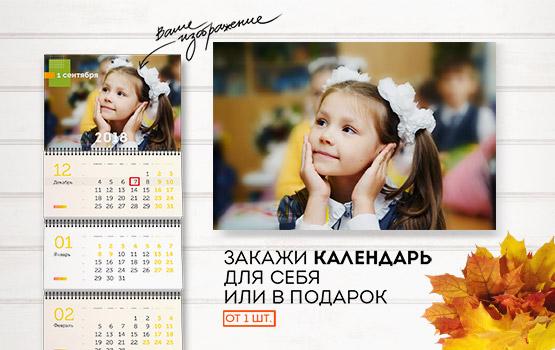 Уникальный подарочный квартальный календарь в единственном экземпляре всего за 300 рублей