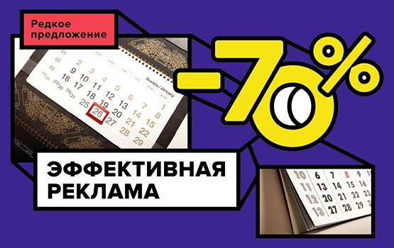 Скидка на печать квартальных календарей в типографии EGF (Еврографика)