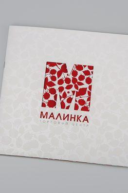 """буклет торгового центра """"Малинка"""""""