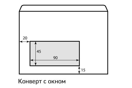 схема конверта с окном