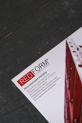 Листовки RED FORM