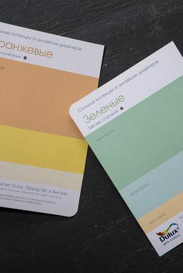 Листовки Dulux Lets Color со скруглёнными уголками