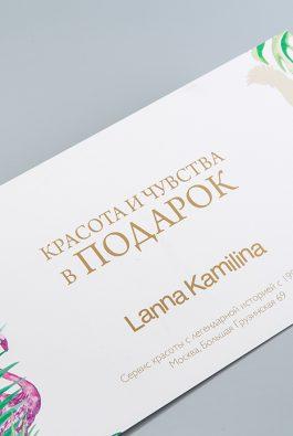 Купоны Lanna Kamilina