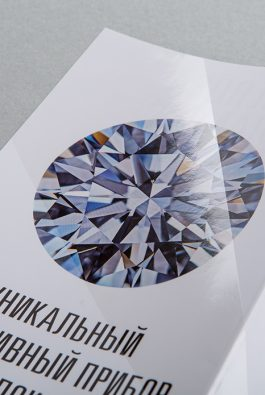 Лифлет с выборочным УФ-лаком ALROSA DIAMOND INSPECTOR (A4, с двумя фальцами)