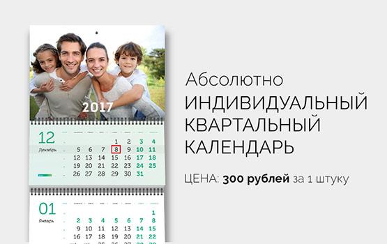 акция, индивидуальный квартальный календарь от 1 штуки
