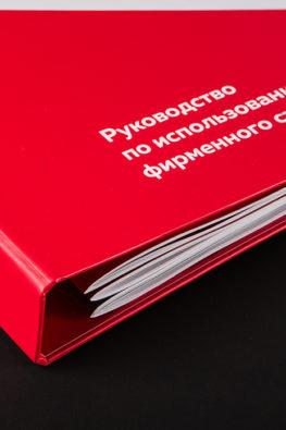 Брендбук сети автосервисов Вилгуд