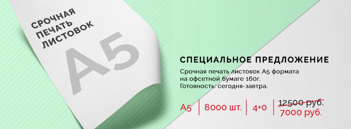 flyer-rassilka_web