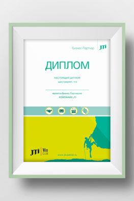 диплом бизнес-партнера компании JTI