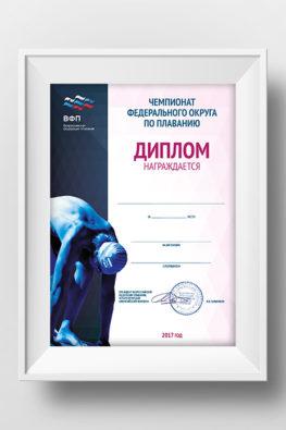 диплом Федерации плавания