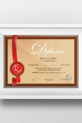 диплом косметической компании Renew (Израиль)