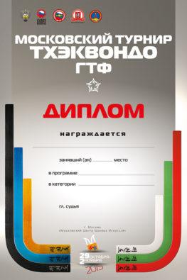 диплом московского турнира Таэквондо ГТФ