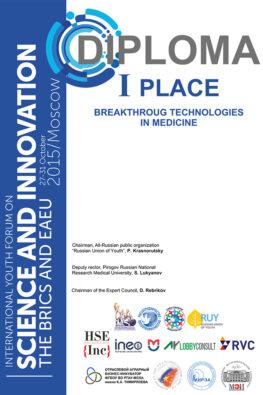 "диплом форума ""Science and Innovation"""