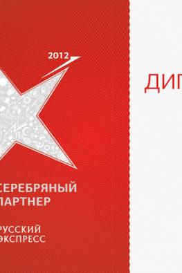"""диплом серебрянного партнера компании """"Русский экспресс"""""""