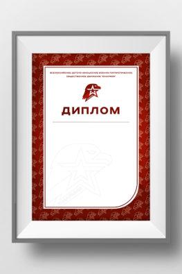 диплом движения Юнармия (Москва)
