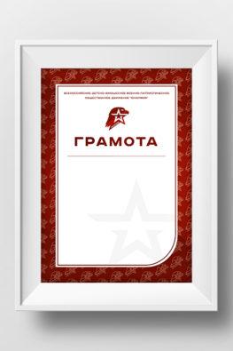 почетная грамота Юнармия (Москва)