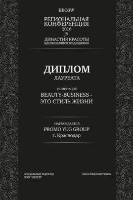 почетный диплом компании BBOSW