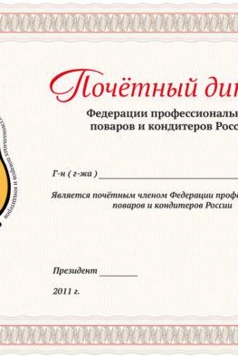 почетный диплом Федерации поваров и кондитеров России