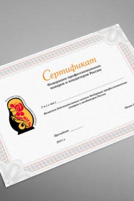 сертификат Федерации поваров и кондитеров России