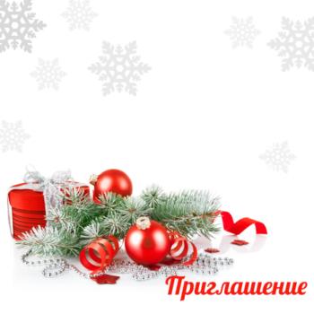 novii-god_priglachenie